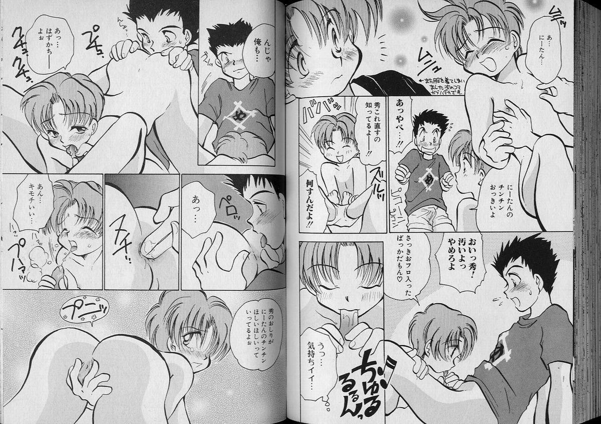 Boy Meets Boy Vol. 7 67