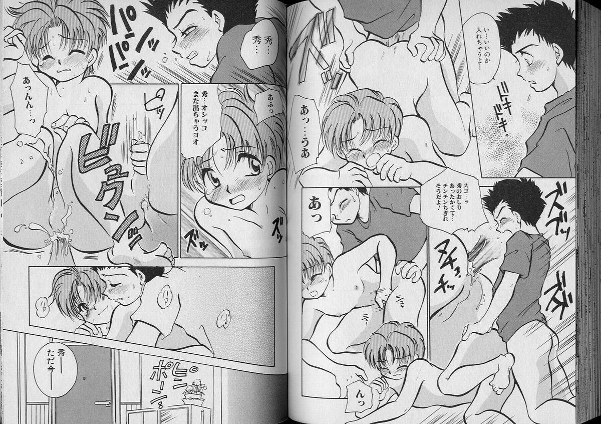 Boy Meets Boy Vol. 7 68