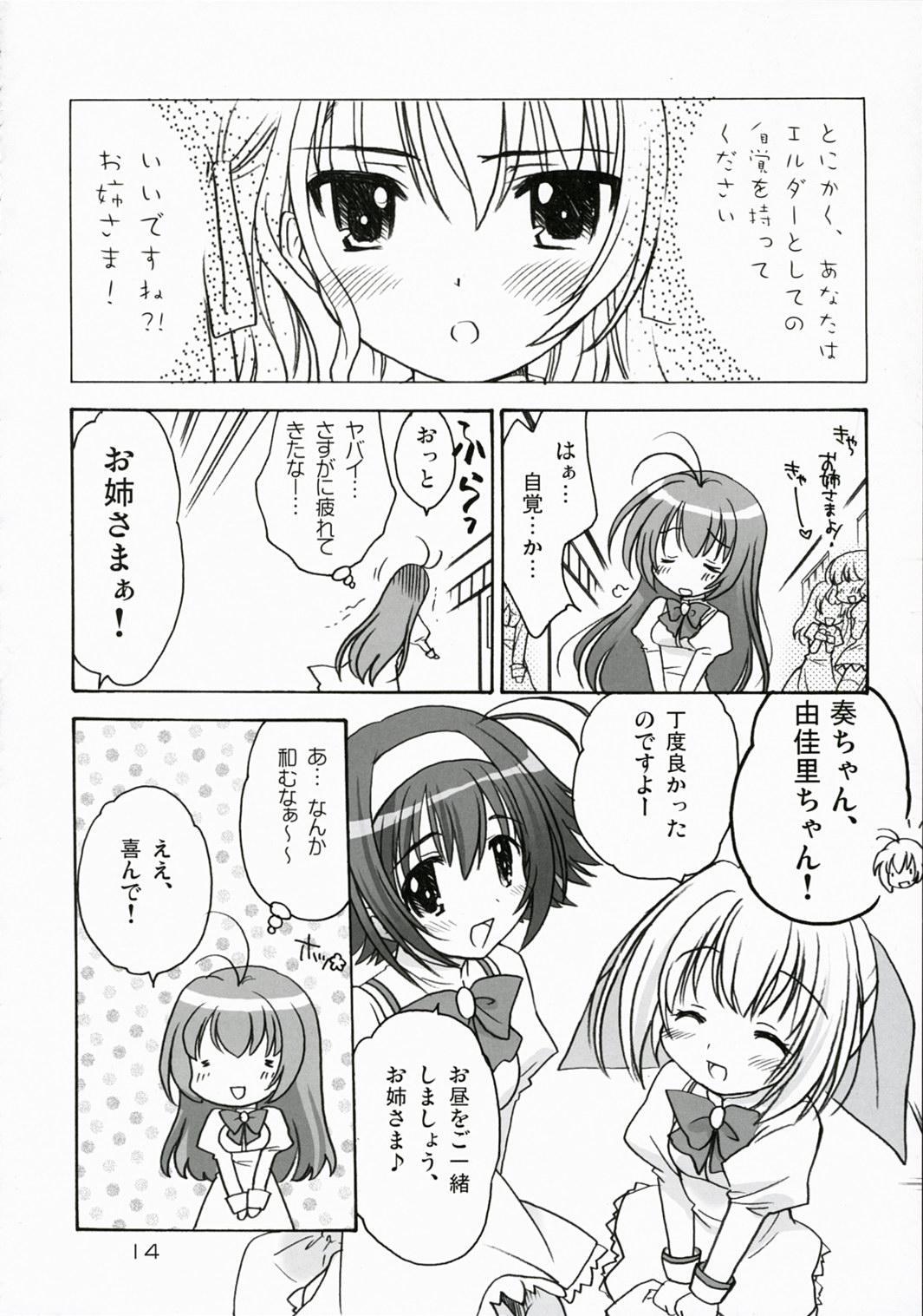 Elder ni onegai! 12