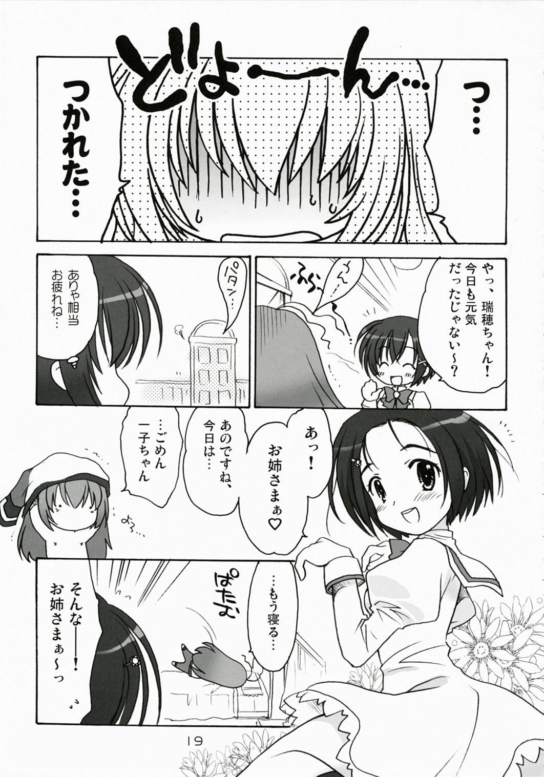 Elder ni onegai! 17