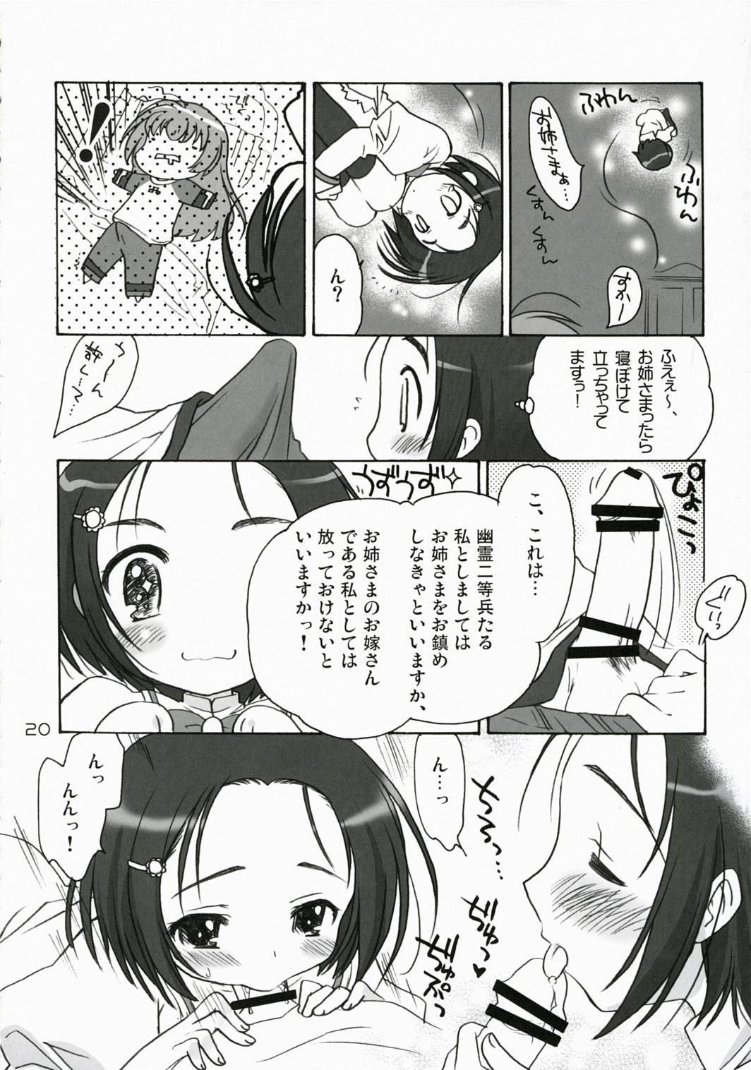 Elder ni onegai! 18