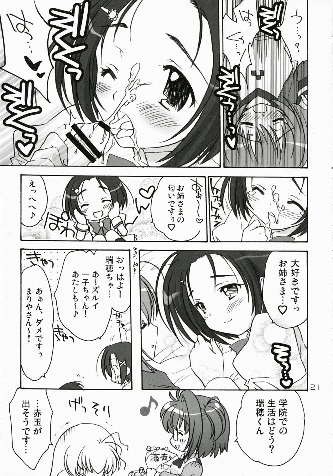 Elder ni onegai! 19