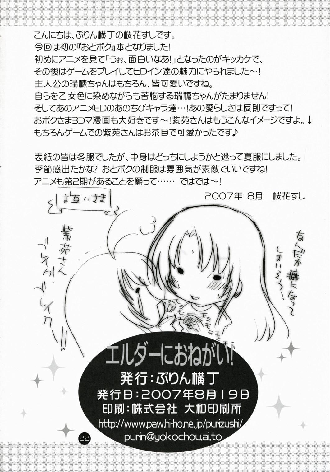 Elder ni onegai! 20