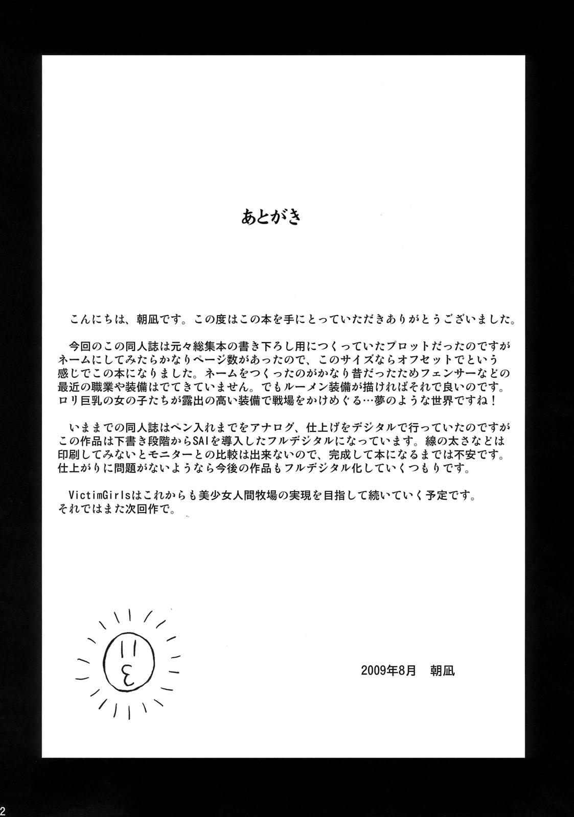 (C76) [Fatalpulse (Asanagi)] Victim Girls 7 - Jaku Niku Kyoushoku Dog-eat-Bitch (Fantasy Earth Zero) [English] [SaHa] 40
