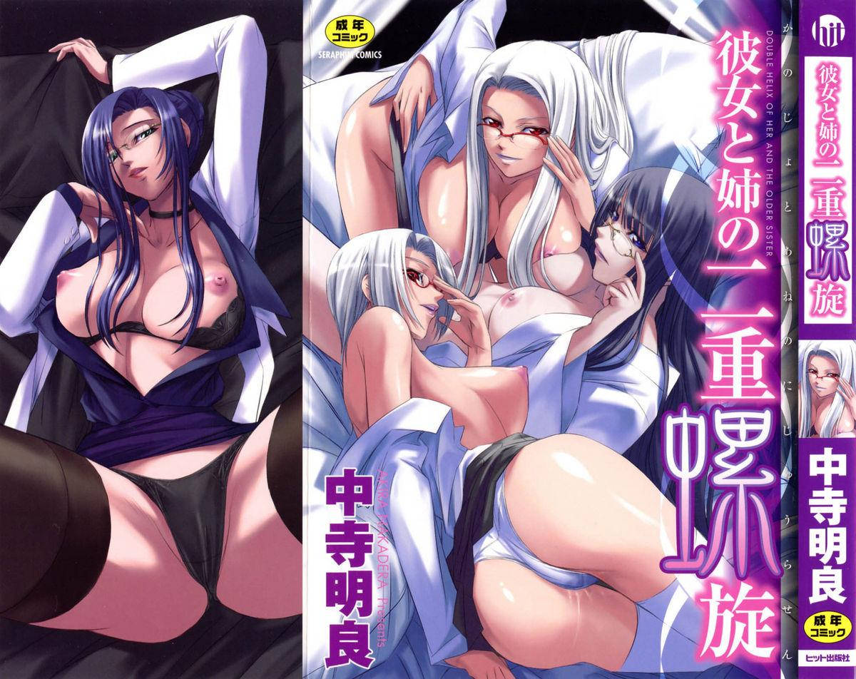 Kanojo to Ane no Nijuu Rasen   Double Helix of Her and the Older Sister 0