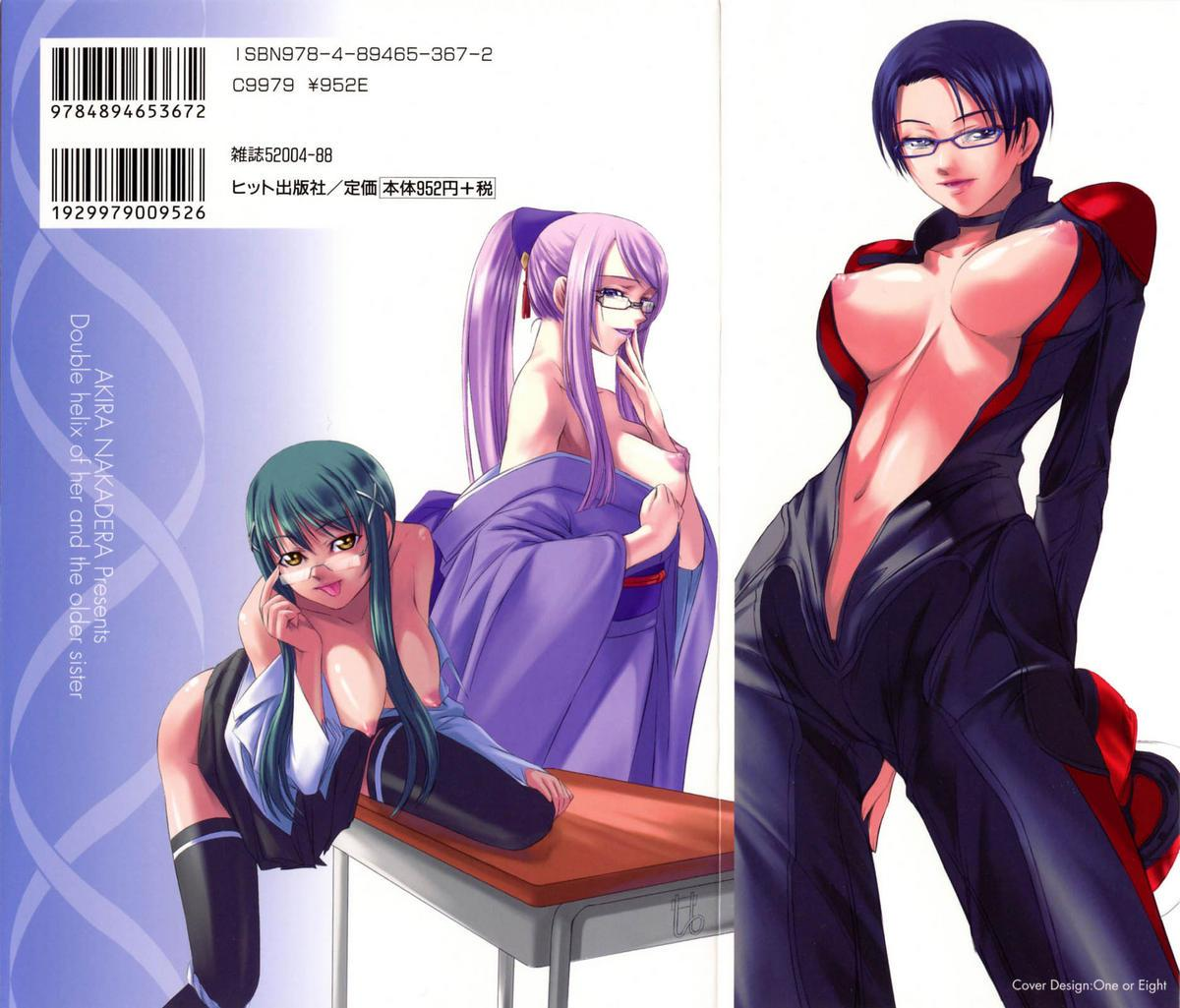 Kanojo to Ane no Nijuu Rasen   Double Helix of Her and the Older Sister 1