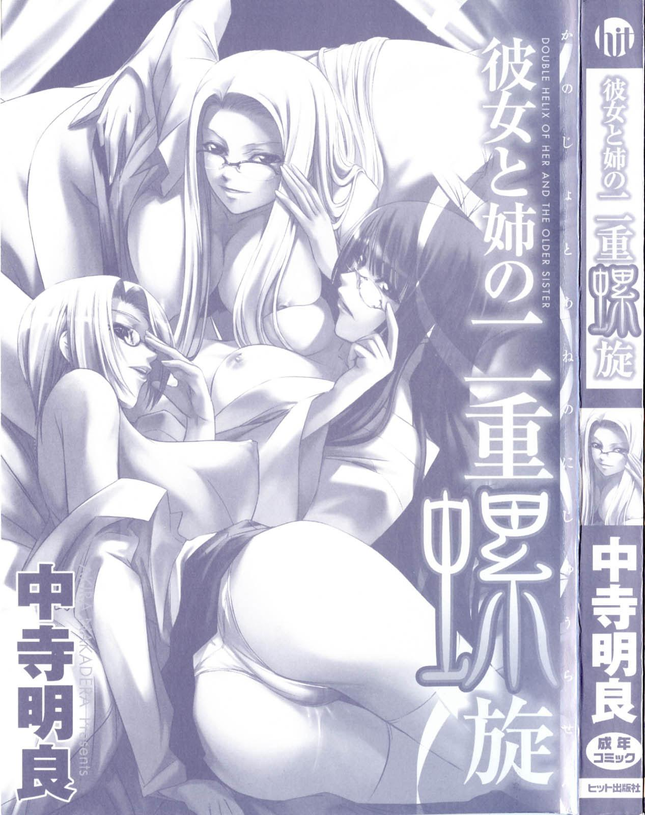 Kanojo to Ane no Nijuu Rasen   Double Helix of Her and the Older Sister 2