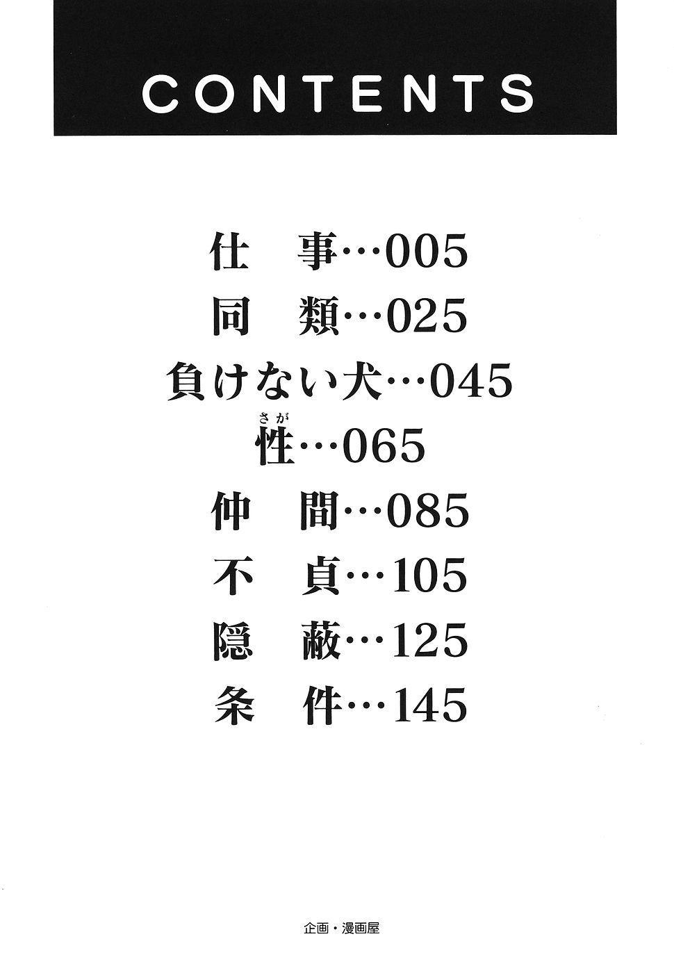 Kaikan to Kutsuu - Pleasure and Pain 163