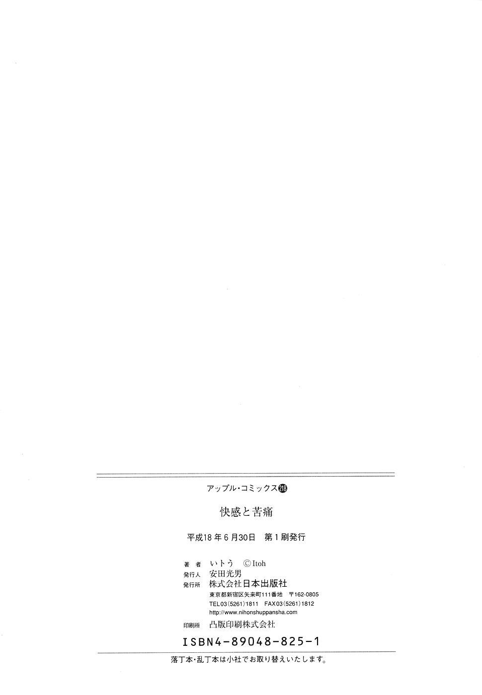 Kaikan to Kutsuu - Pleasure and Pain 164