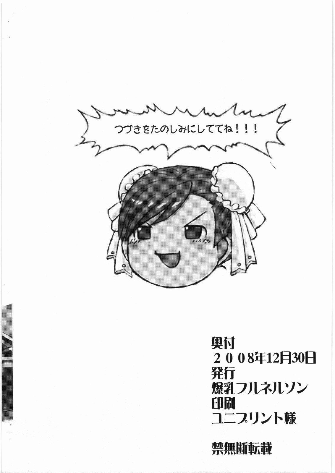 Seido Yuugi 11