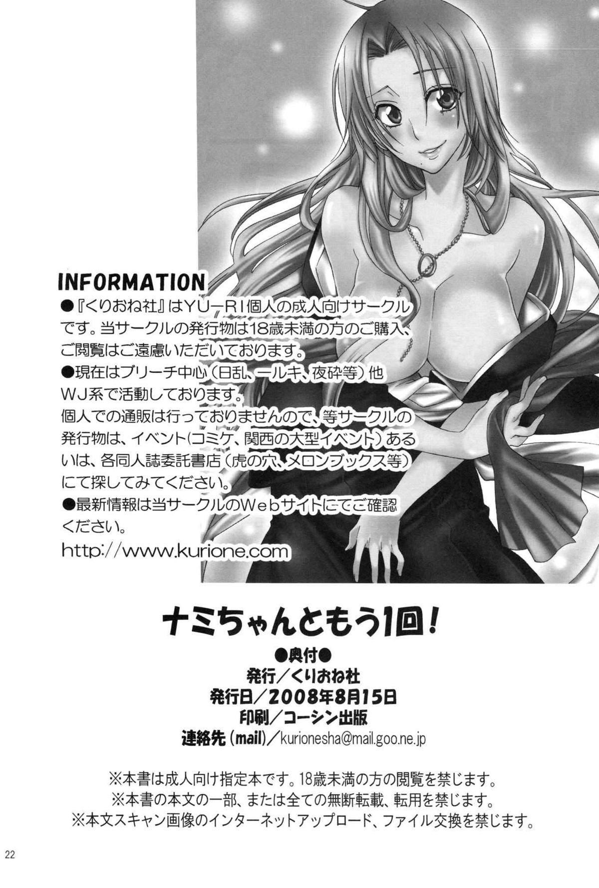 (C74) [Kurione-sha (YU-RI)] Nami-chan to mou 1kai!   Nami-chan in... One More Time! (One Piece) [English] {doujin-moe.us} 20