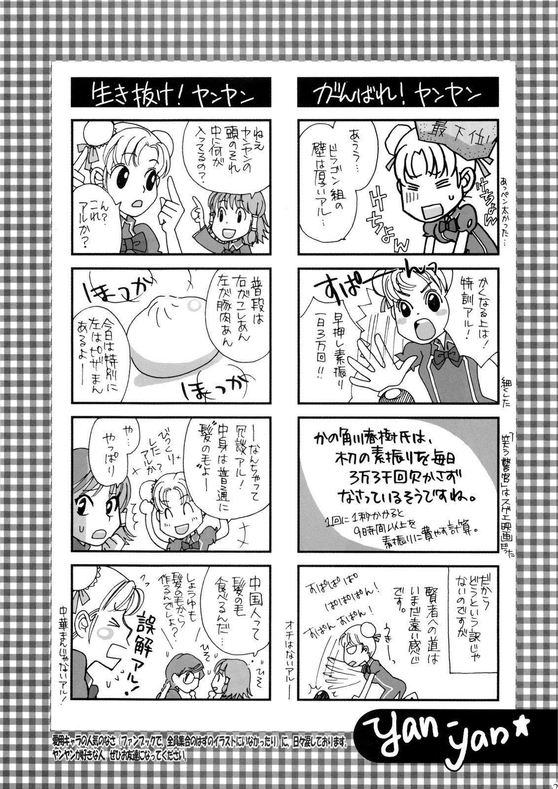 Hanasaku Otome yo Ana o Hore 21