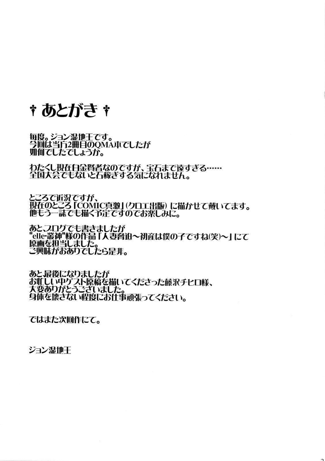 Hanasaku Otome yo Ana o Hore 23