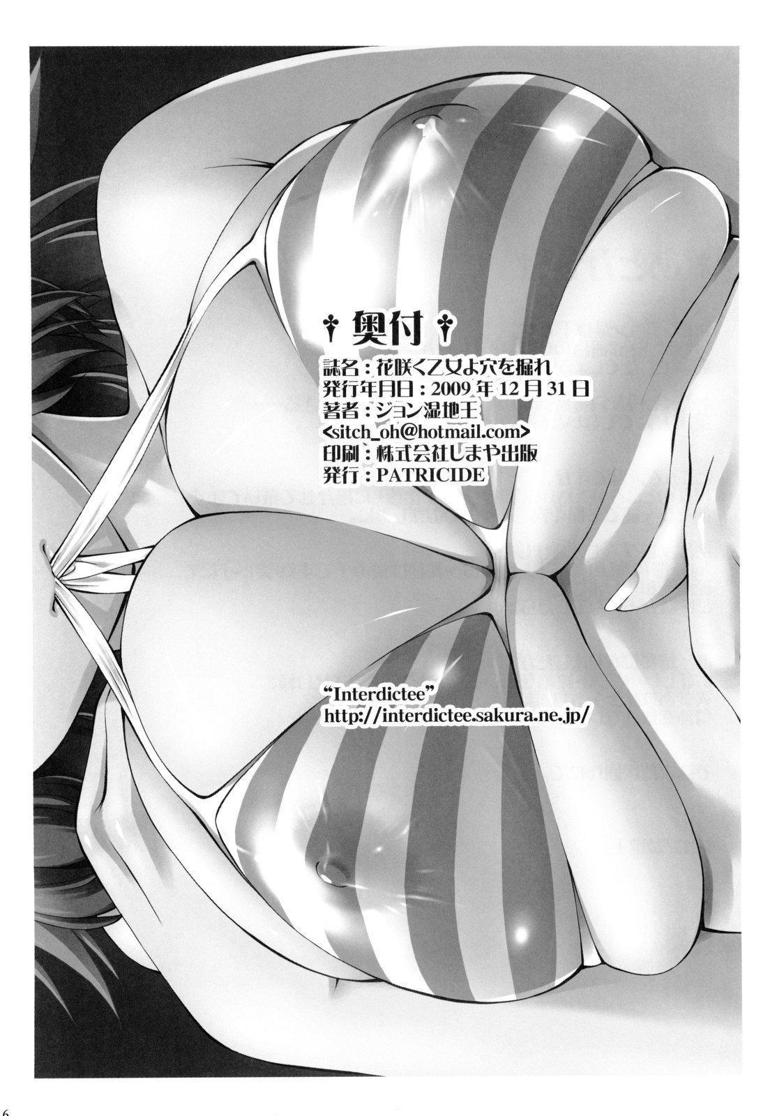 Hanasaku Otome yo Ana o Hore 24