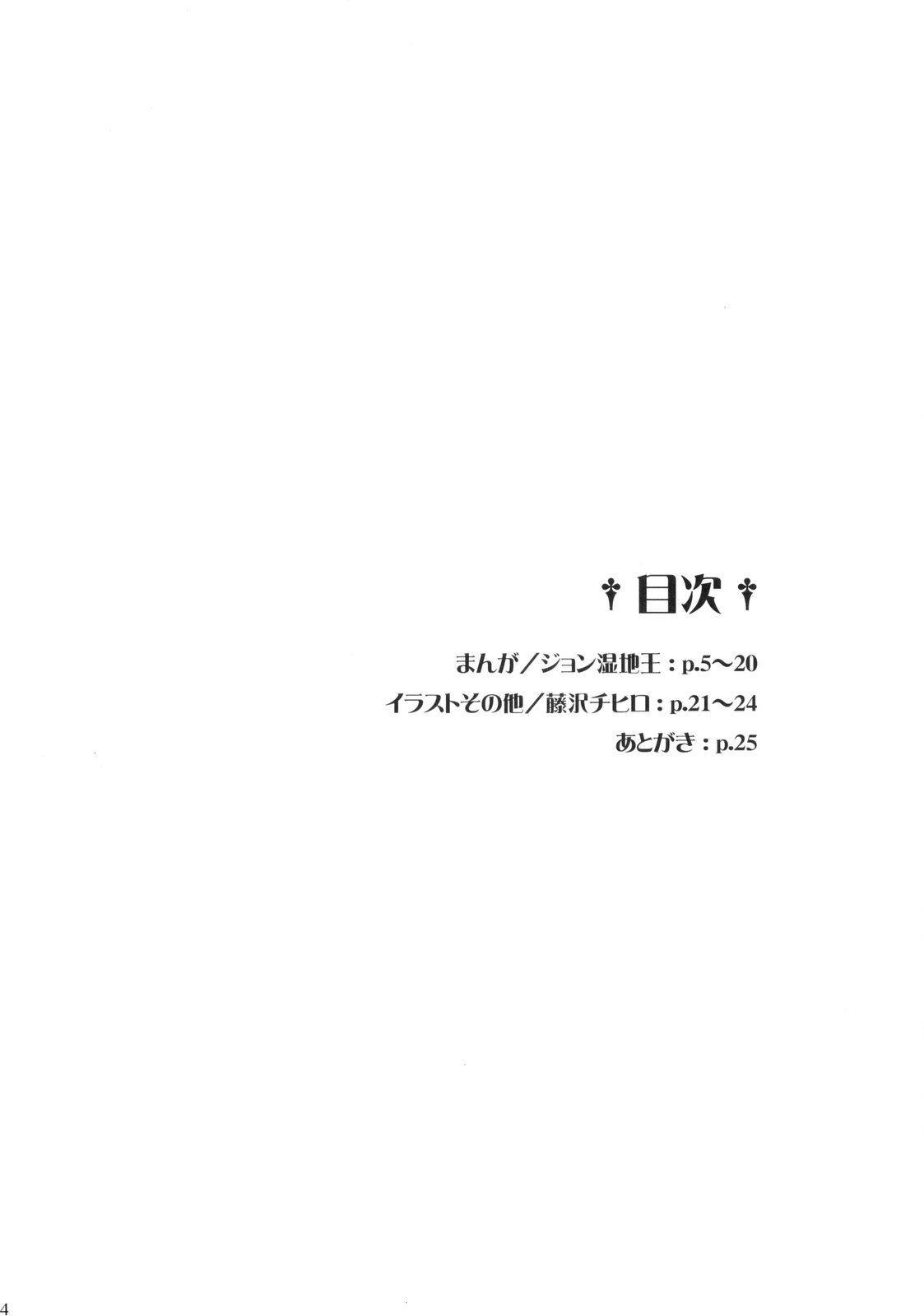 Hanasaku Otome yo Ana o Hore 2