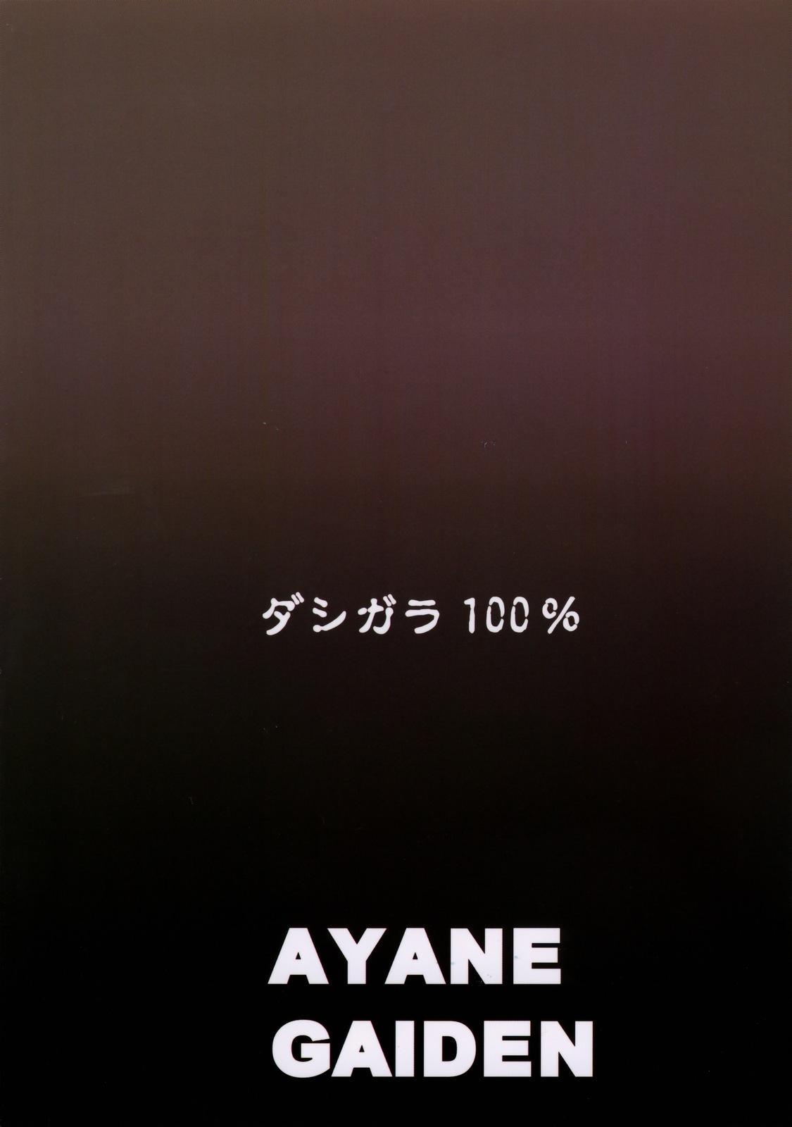 Ayane Gaiden 29