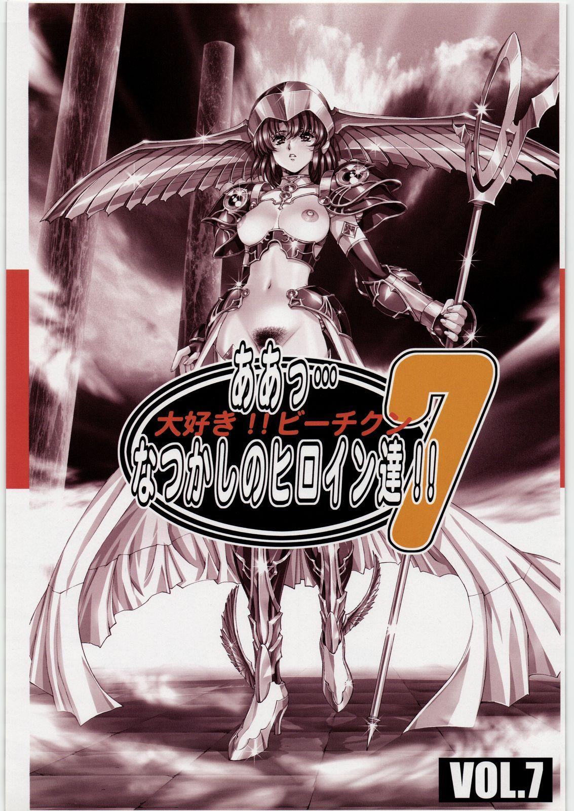 Aa... Natsukashi No Heroine Tachi!! 7 1