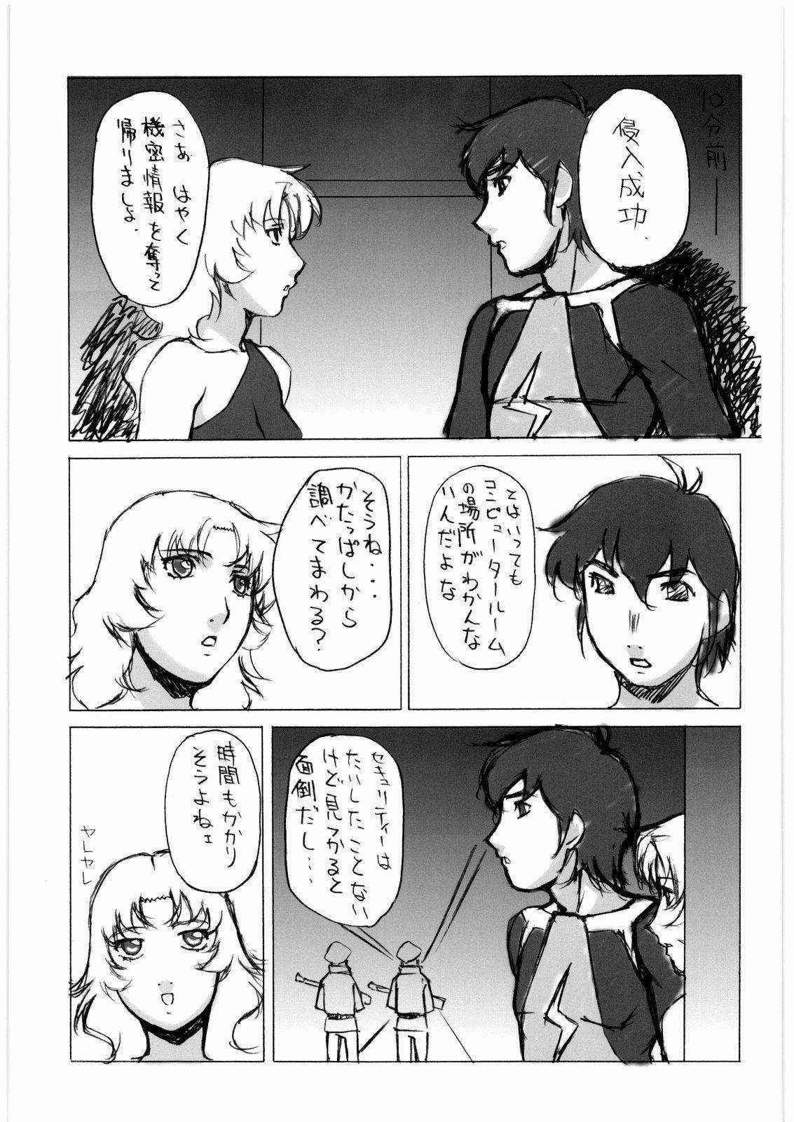 Aa... Natsukashi No Heroine Tachi!! 7 23