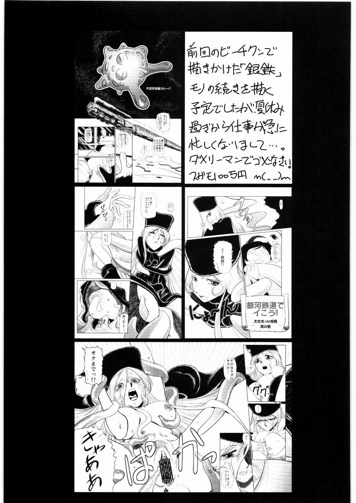 Aa... Natsukashi No Heroine Tachi!! 7 45