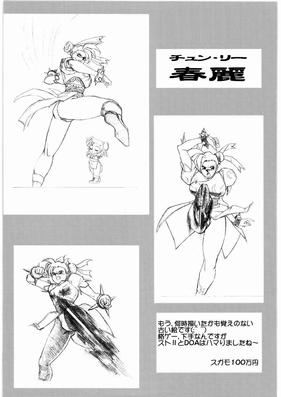 Aa... Natsukashi No Heroine Tachi!! 7 47