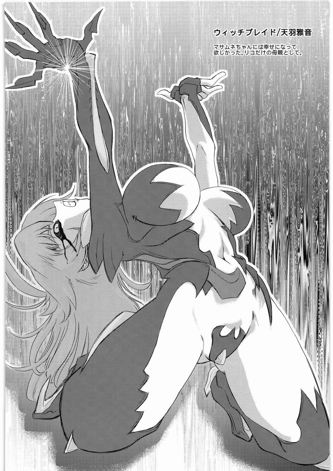 Aa... Natsukashi No Heroine Tachi!! 7 48