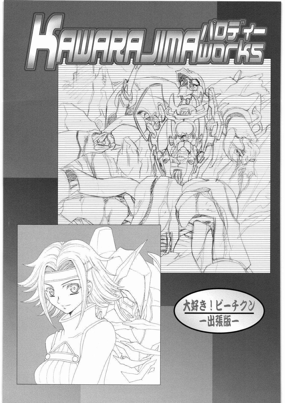 Aa... Natsukashi No Heroine Tachi!! 7 49