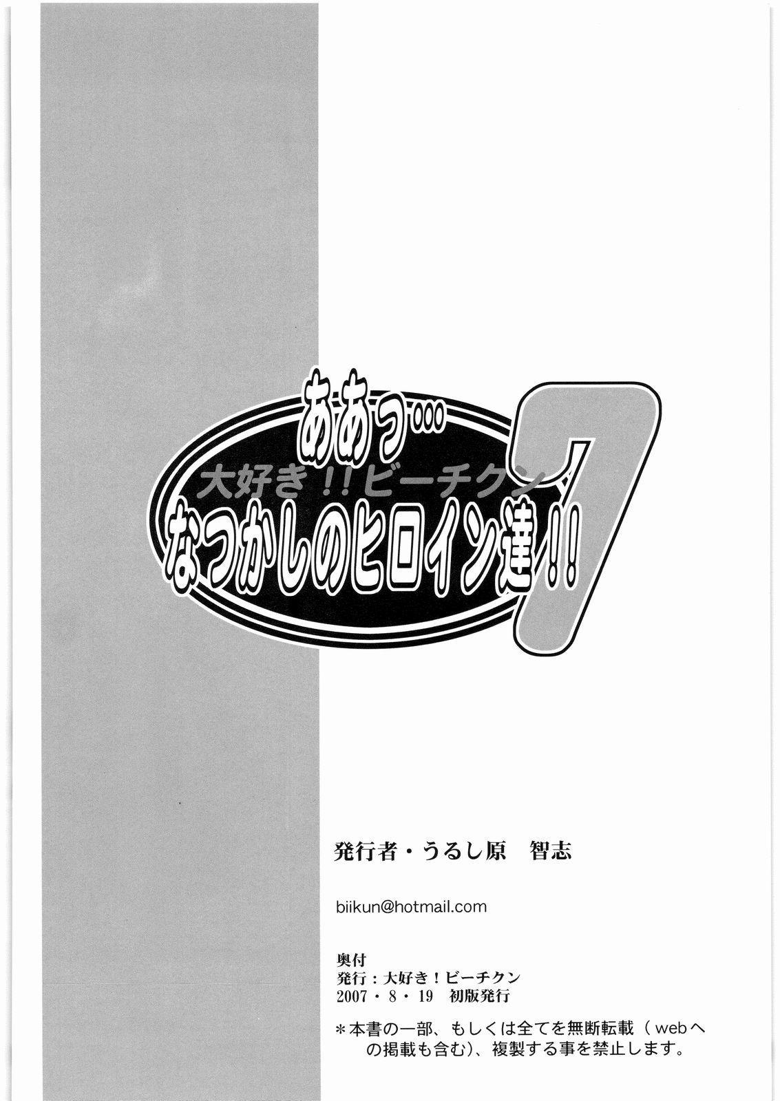 Aa... Natsukashi No Heroine Tachi!! 7 64