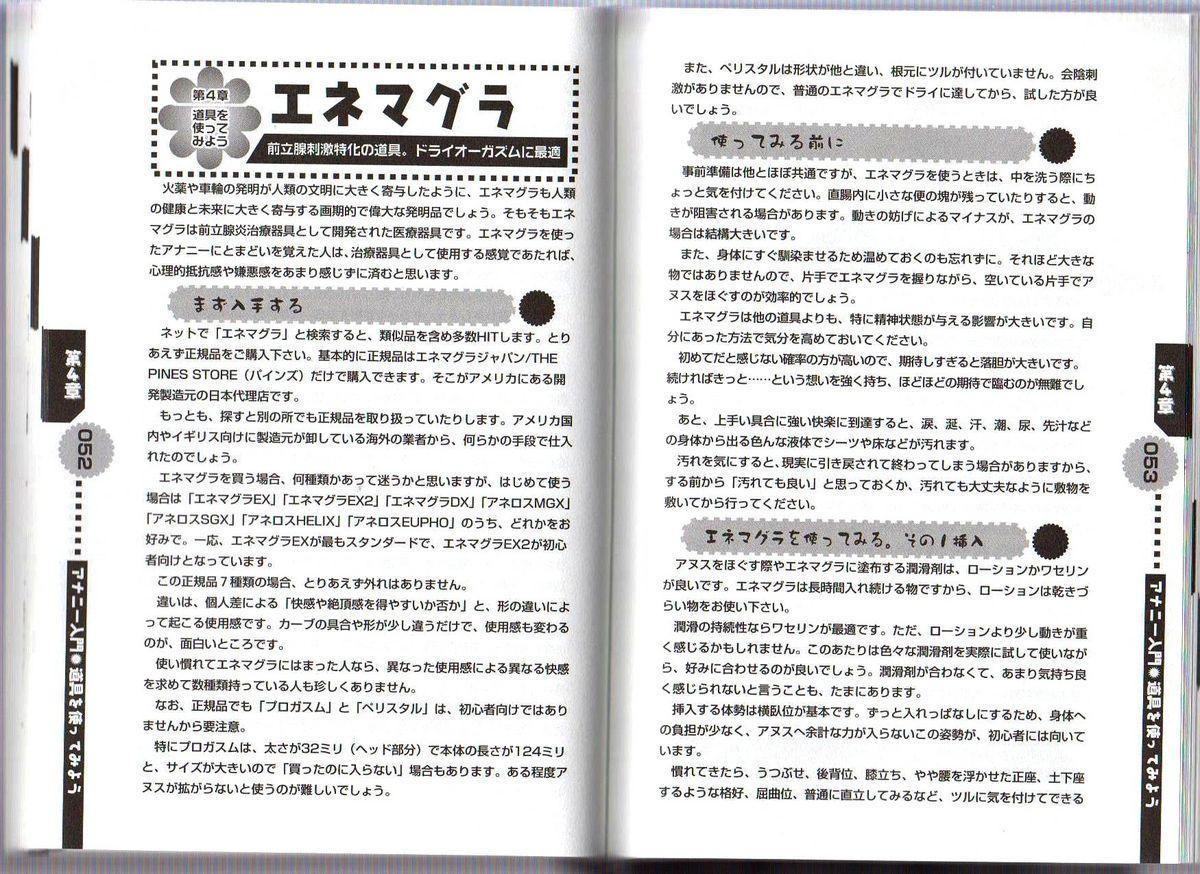 Hitori de Dekirumon 27