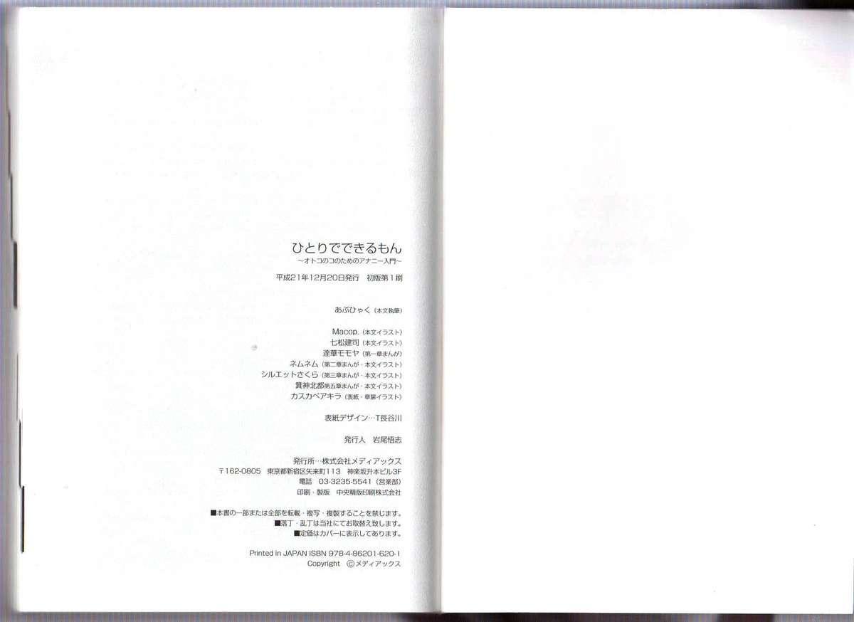 Hitori de Dekirumon 53