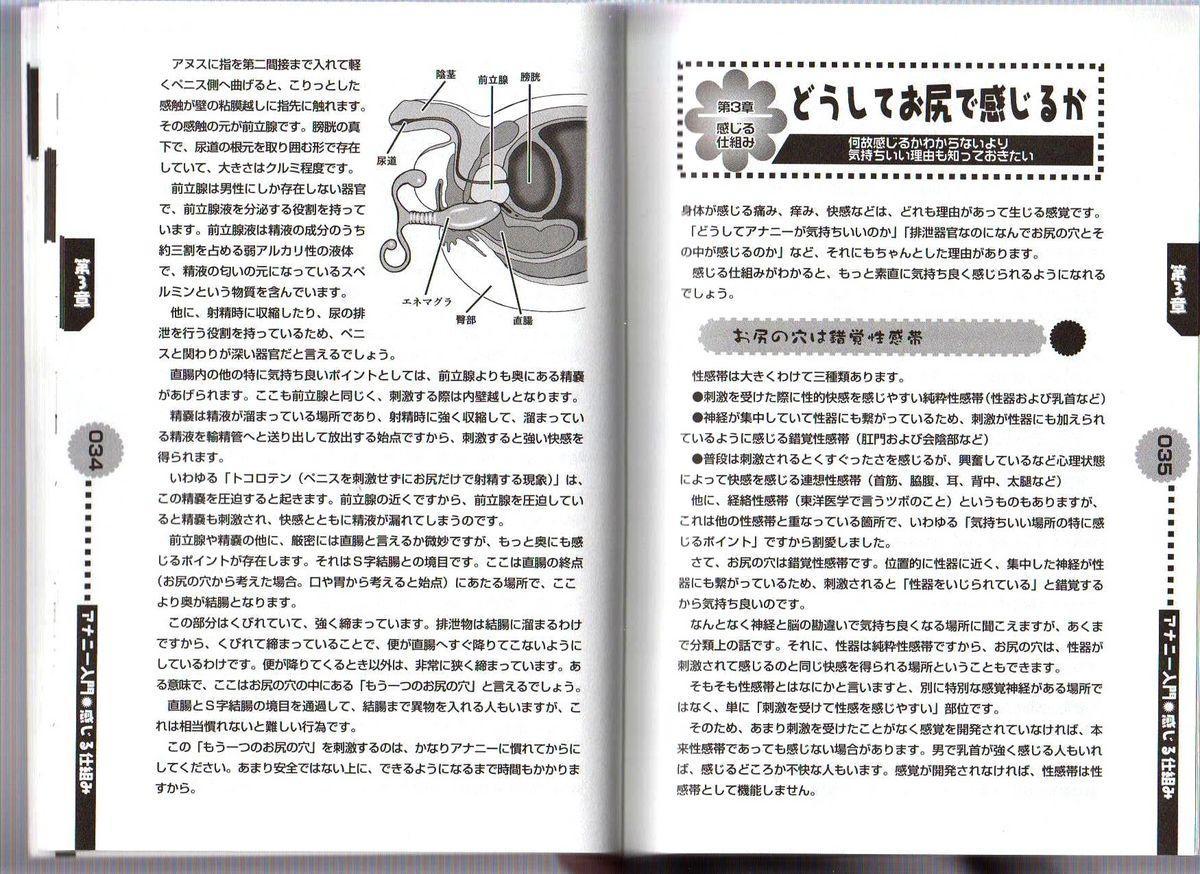 Hitori de Dekirumon 76