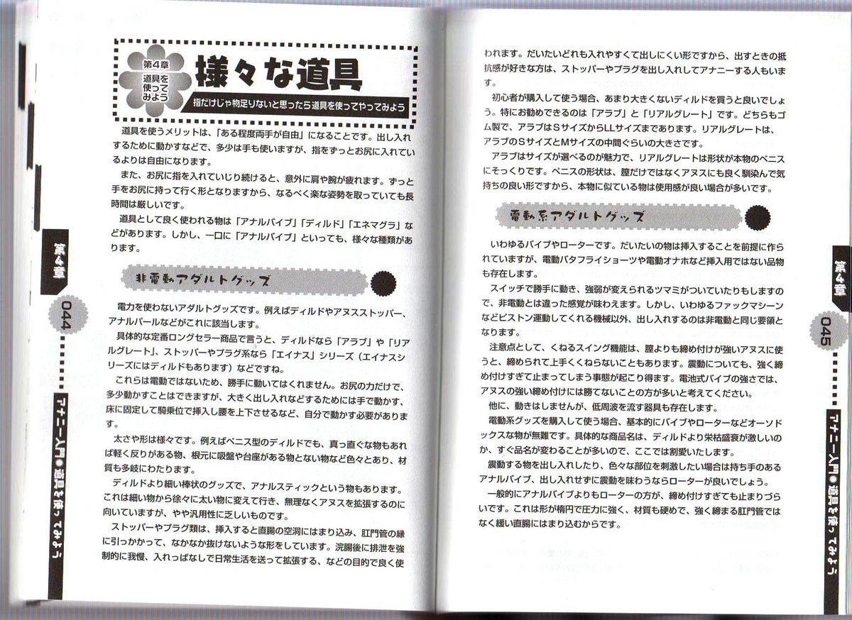 Hitori de Dekirumon 81