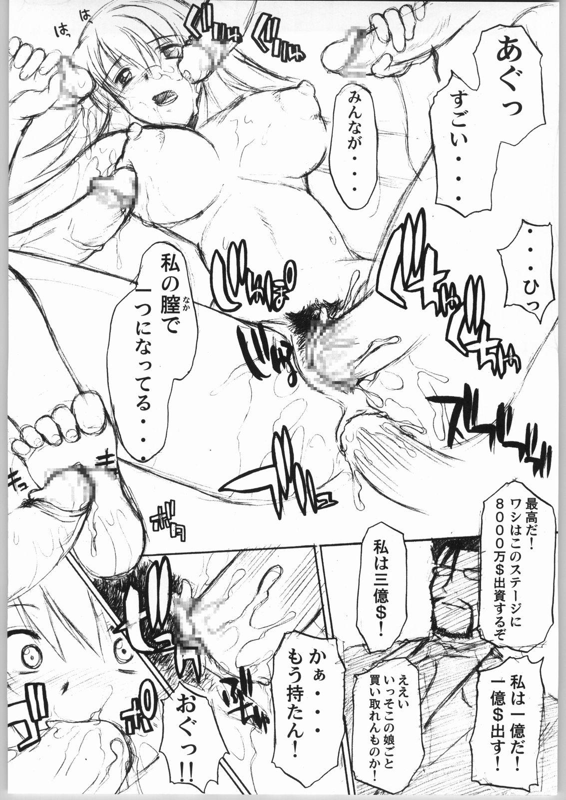 Kaleido Stage Shinya no Bu 02 20