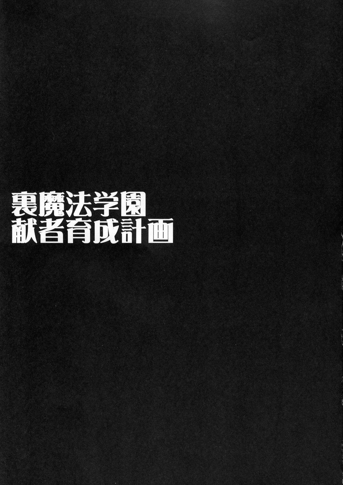 Ura Mahou Gakuen Kenja Ikusei Keikaku 1