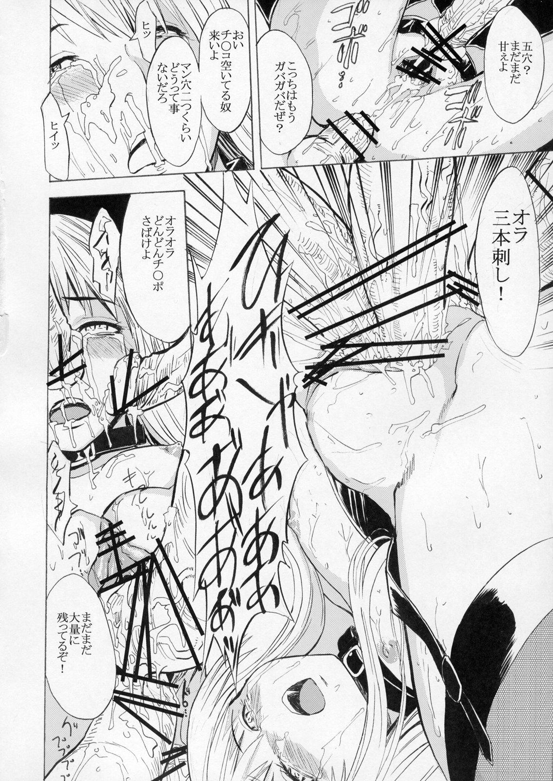 Ura Mahou Gakuen Kenja Ikusei Keikaku 20
