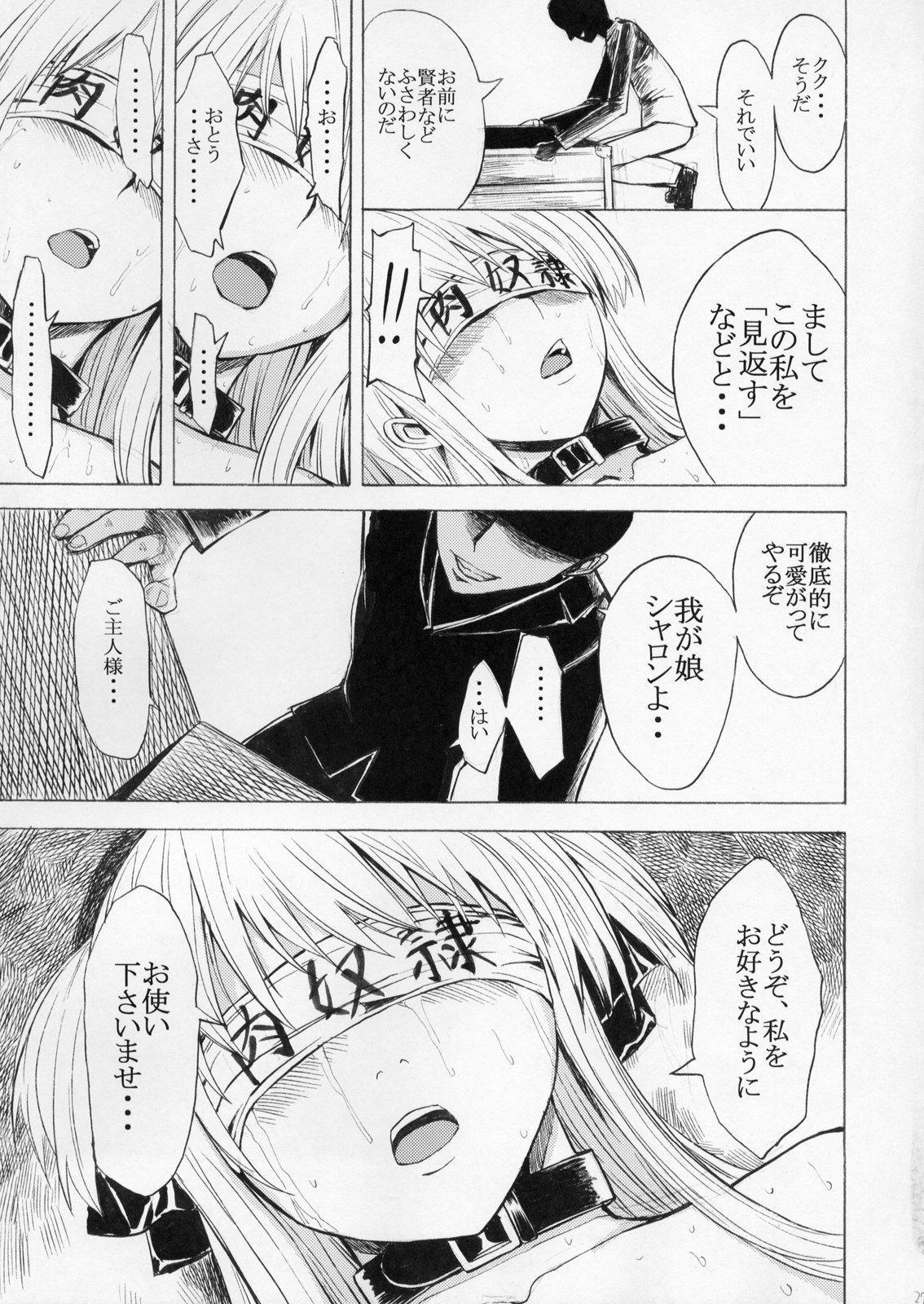 Ura Mahou Gakuen Kenja Ikusei Keikaku 25