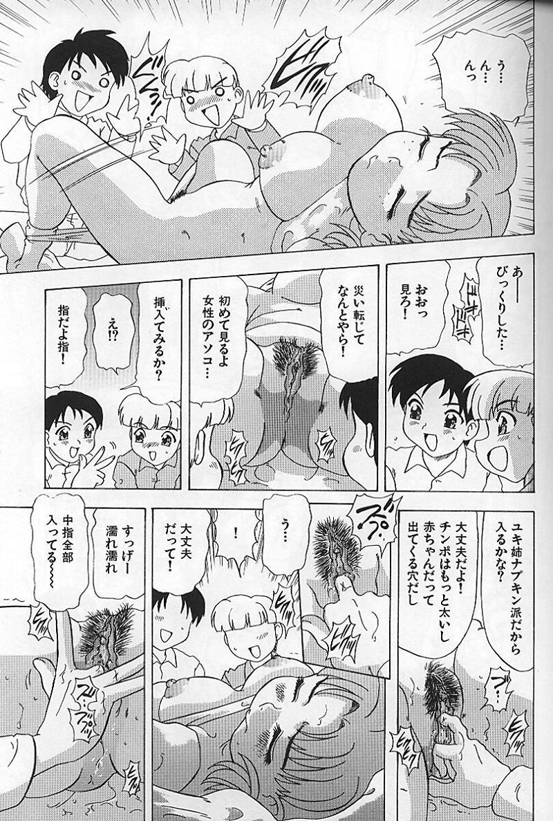 Kinshin Koubi En 127