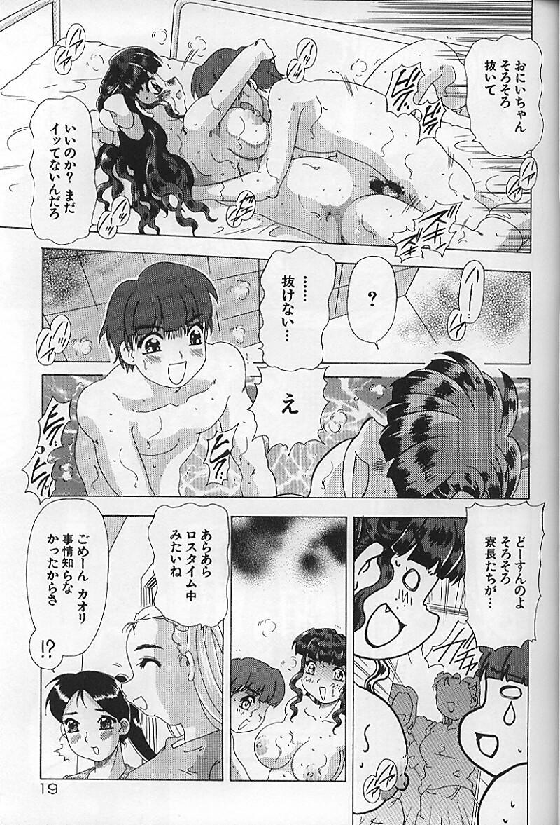 Kinshin Koubi En 23