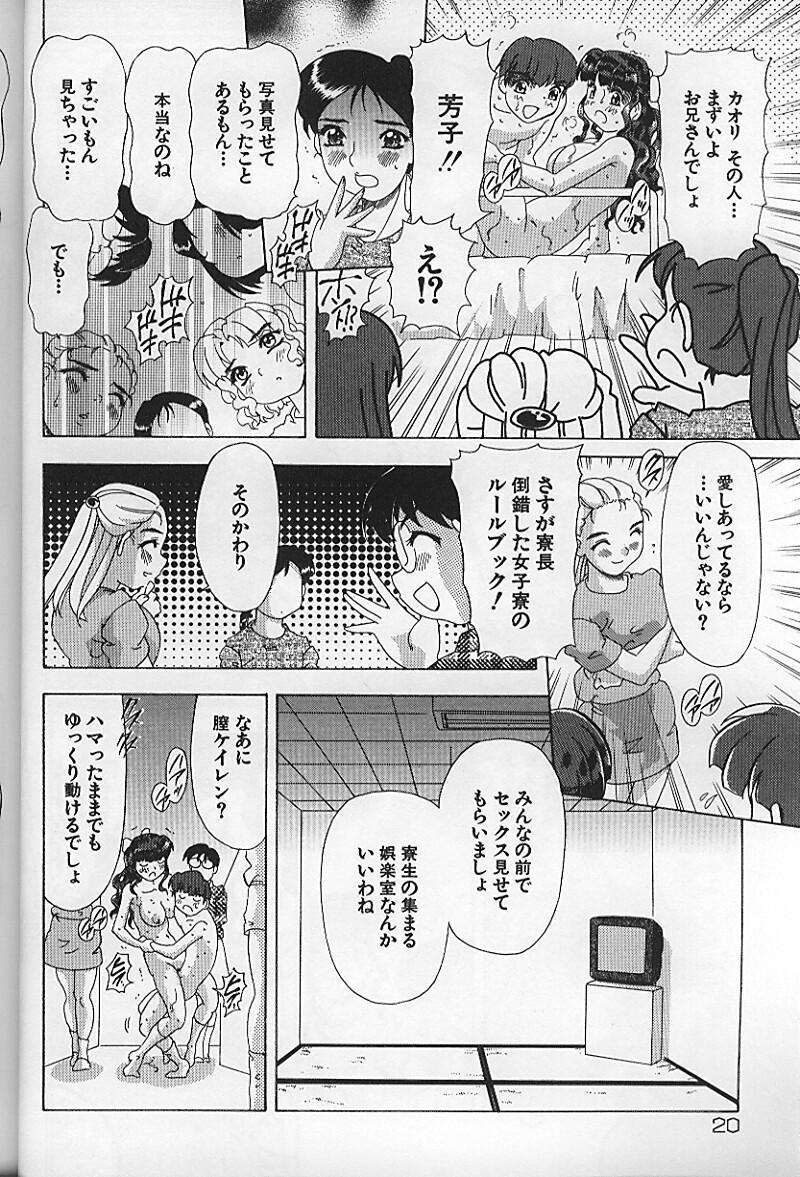 Kinshin Koubi En 24