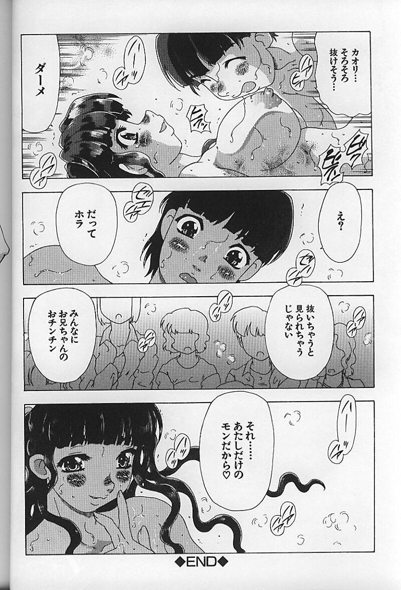 Kinshin Koubi En 28