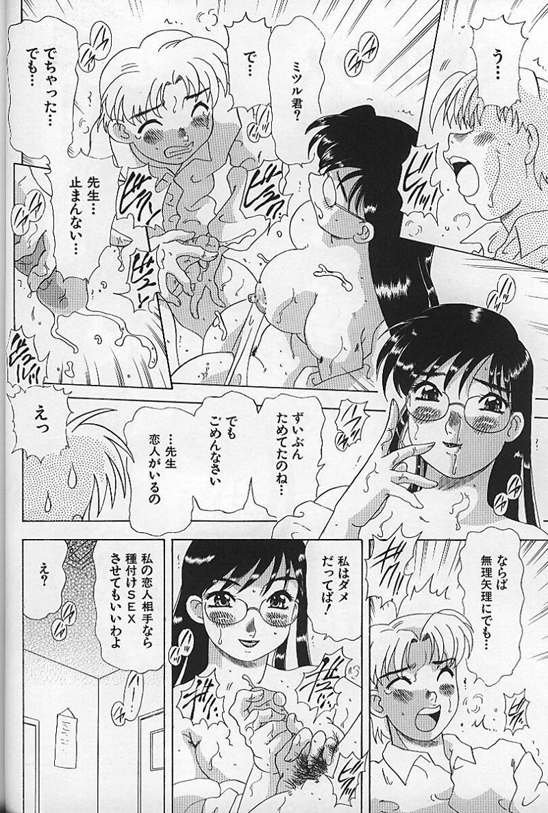 Kinshin Koubi En 86