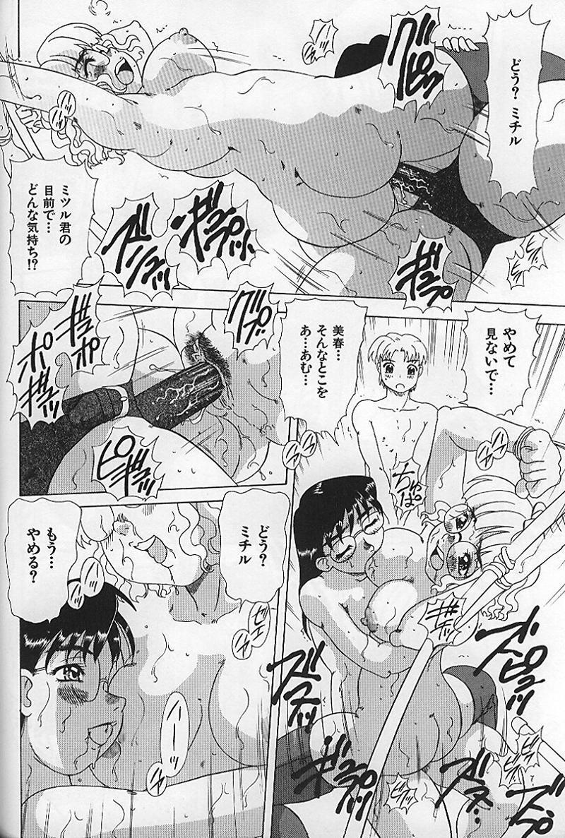 Kinshin Koubi En 94