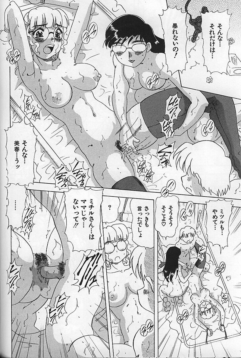 Kinshin Koubi En 96