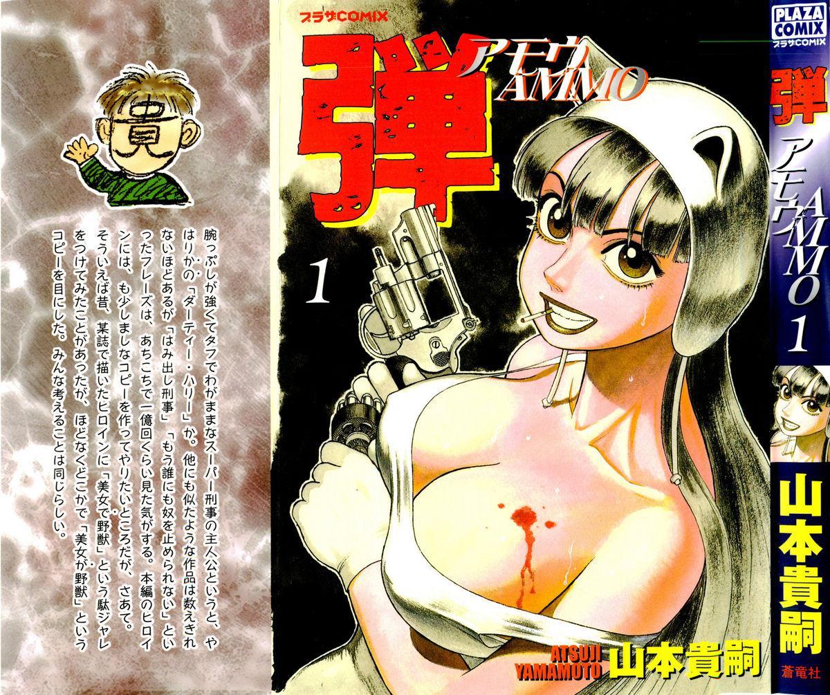 Ammo Vol.1 Ch.1-6 0