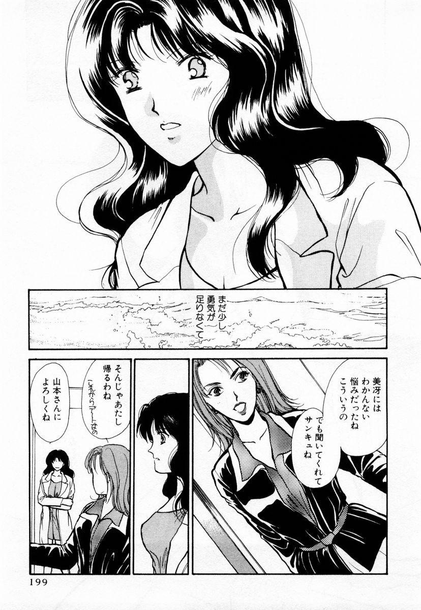 Ideal Vol. 1 199