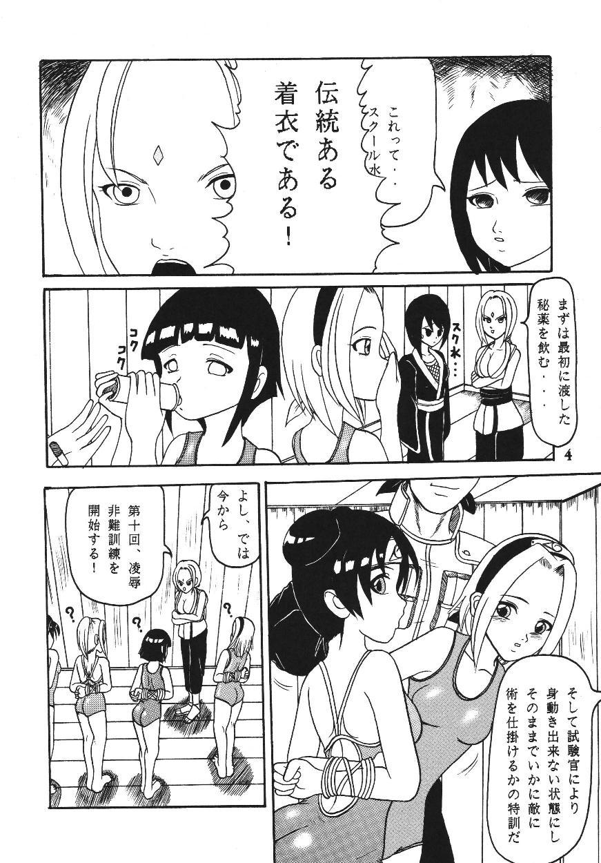 Gokuhi Tokkun Dattebayo 2