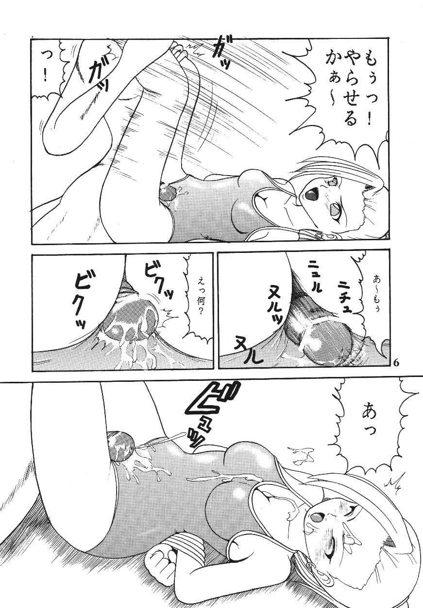 Gokuhi Tokkun Dattebayo 4