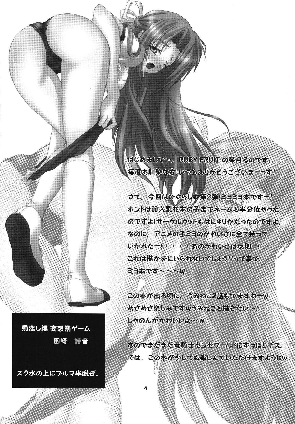 Kioku no Kakera 3