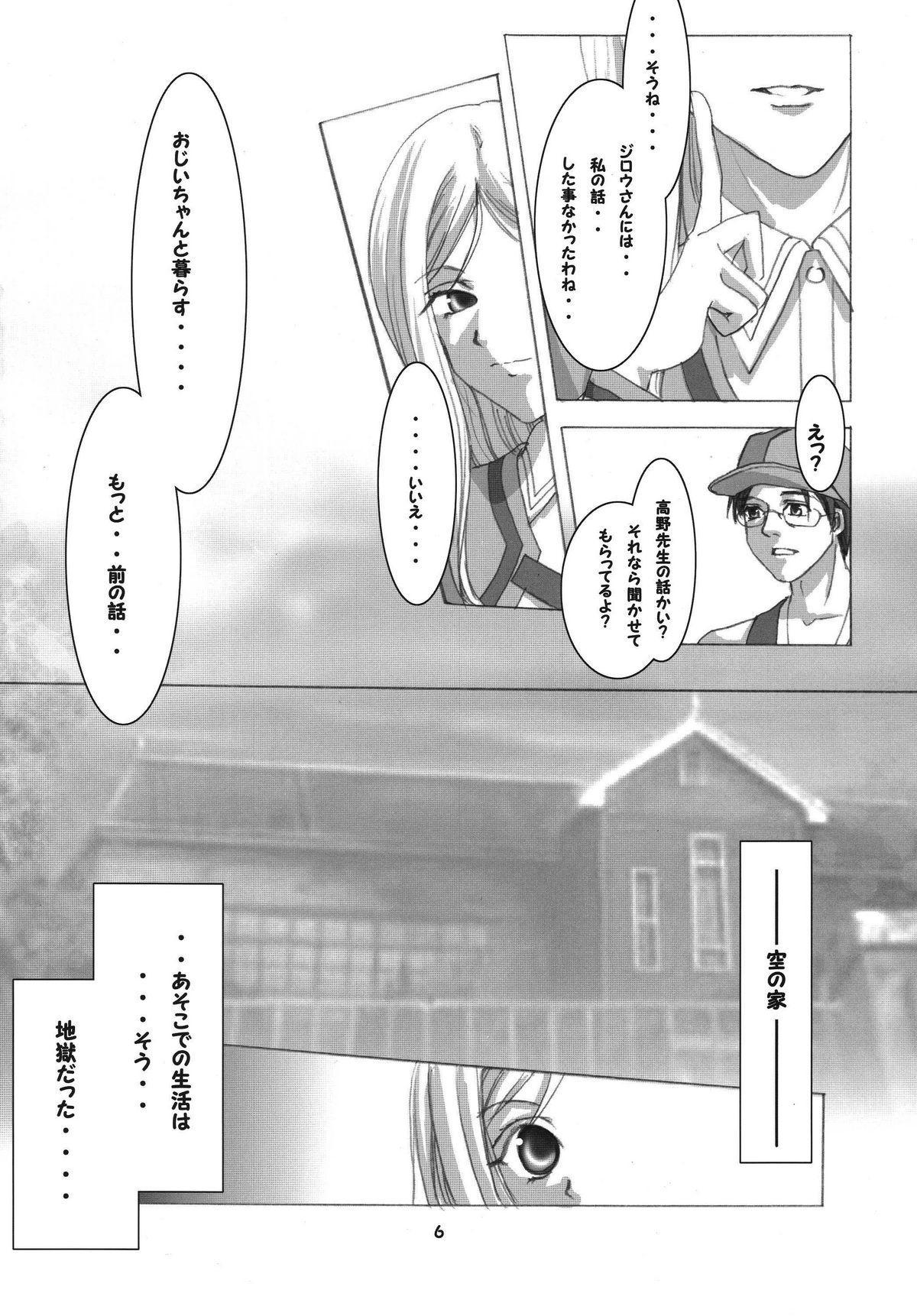 Kioku no Kakera 5