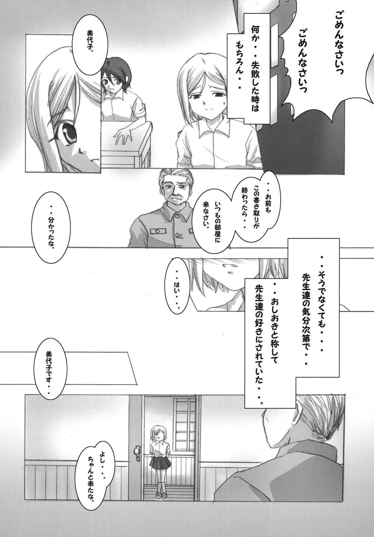 Kioku no Kakera 7