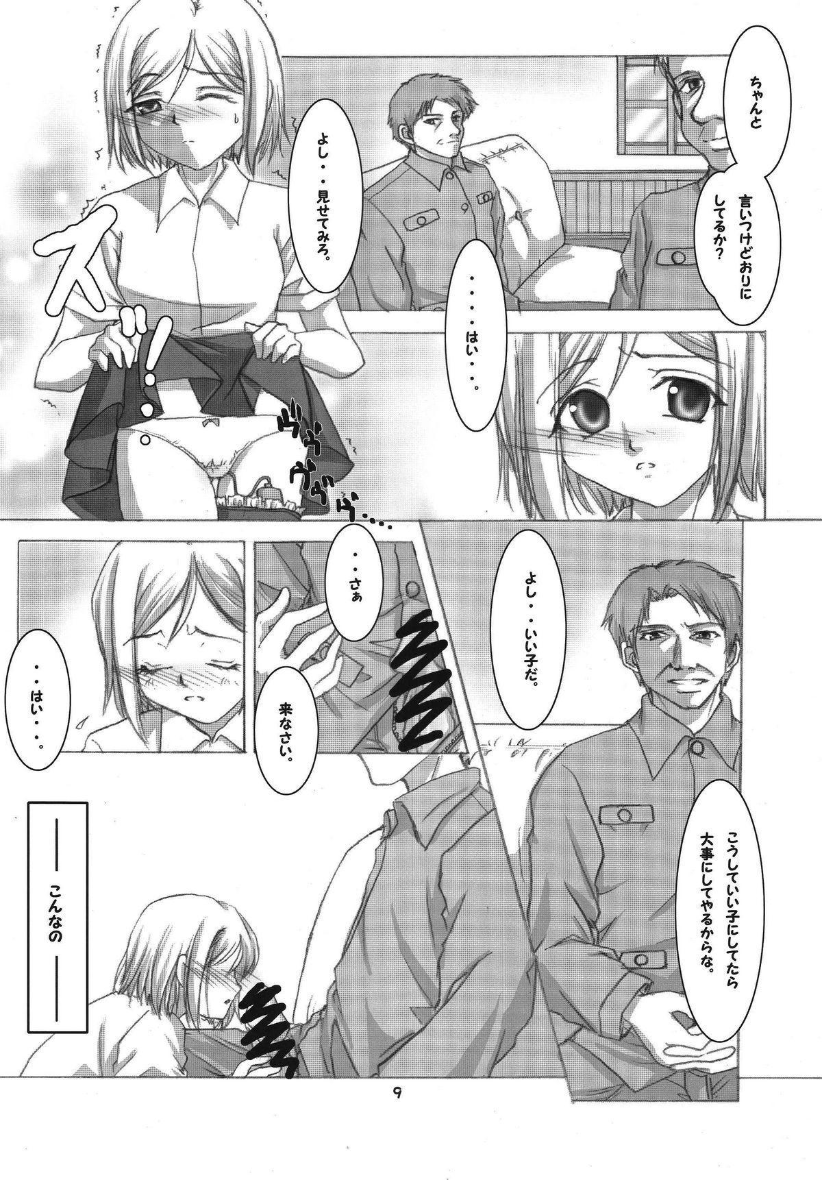 Kioku no Kakera 8